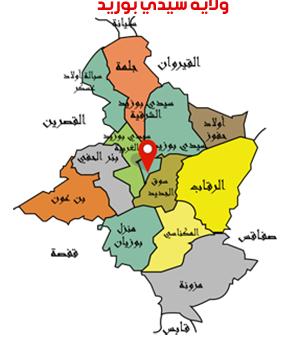 ولاية سيدي بوزيد